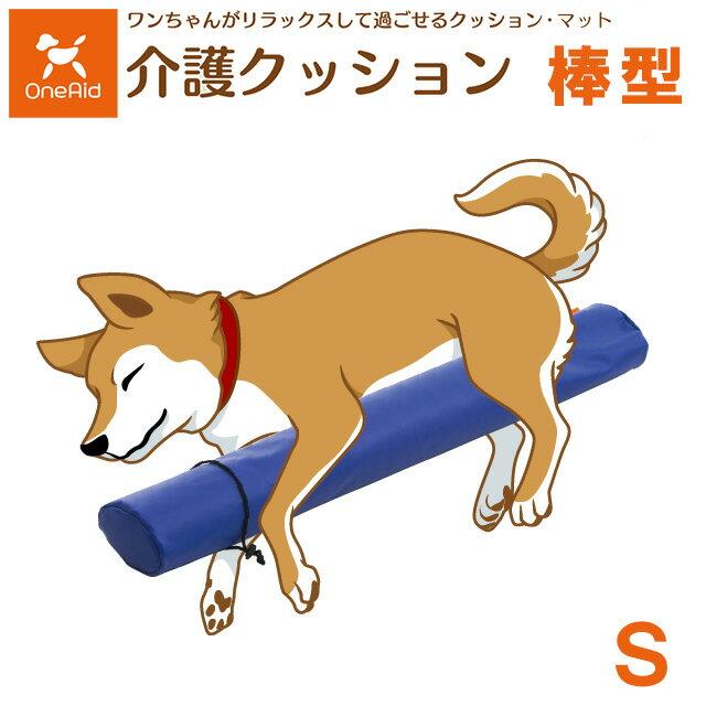 【直送の為、代引き不可】犬用介護クッション 棒型 Sサイズ(小型犬用) 5191939 アロン化成【犬用介護クッション・犬用クッション・犬用足のせクッション・棒型クッション】