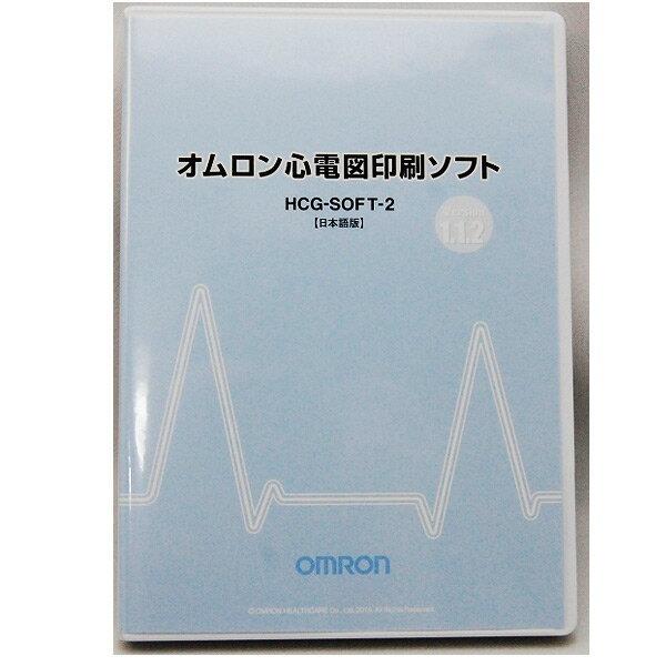 <メール便送料無料>【当日出荷可能】オムロン 携帯心電図印刷ソフトHCG-SOFT-2【HCG-SOFT-2】