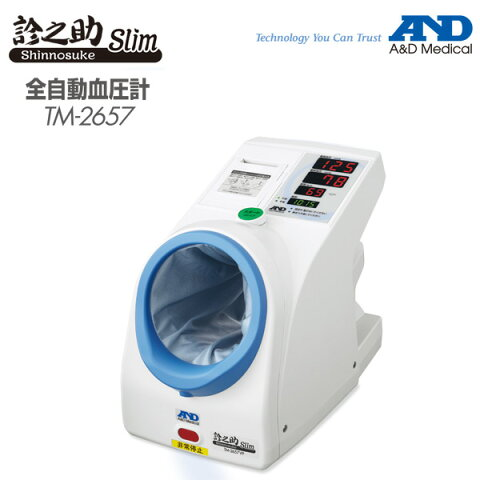 A&D エー・アンド・デイ 全自動血圧計 診之助 Slim TM-2657 標準型【A&D 血圧計・エーアンドディー血圧計・TM−2657】