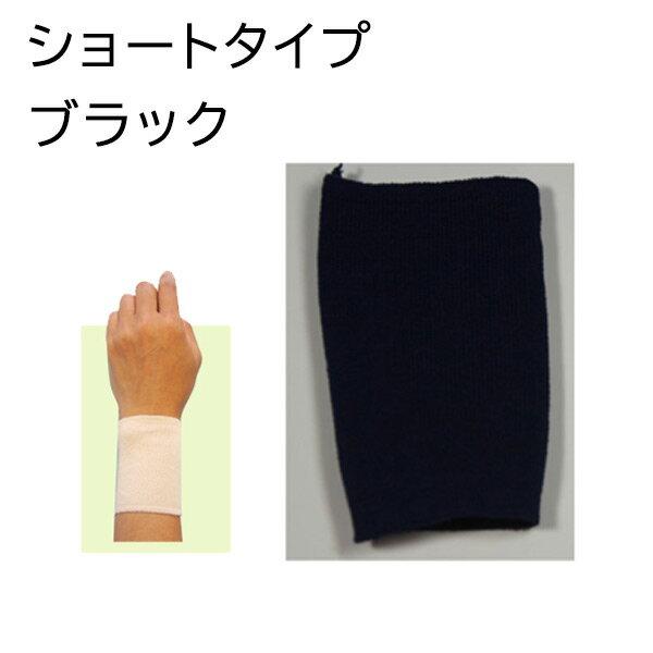 <メール便送料無料>大杉ニットシャントフレンド ショートタイプ ブラック【透析患者様のシャント部分の保護や刺針痕のカバーに最適。ニット製手首カバー・手首専用カバー・シャントカバー】
