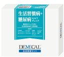 《あす楽対応》DEMECAL(デメカル)血液検査キット生活習慣病+糖……