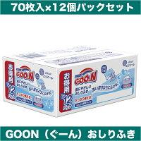 GOONグーン肌にやさしいおしりふきエリエール70枚×12個パックケース販売白段ケース