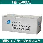 マスク サージカル イーライフ フリーサイズ 50枚入 ホワイト 細菌 微粒子 液体バリア 医療用マスク