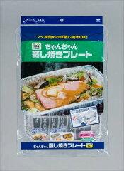 東洋アルミ ちゃんちゃん蒸し焼きプレート(内容量:2枚)