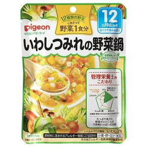 【あわせ買い2999円以上で送料無料】ピジョン 食育レシピ野菜 いわしつみれの野菜鍋 100g