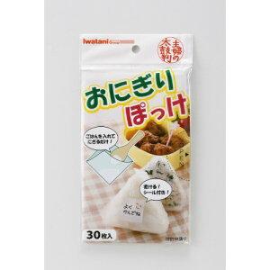 【あわせ買い2999円以上で送料無料】岩谷マテリアル おにぎりぽっけ 30枚入