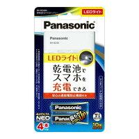 【あわせ買い2999円以上で送料無料】パナソニック BH-BZ40K 乾電池式 モバイルバッテリー