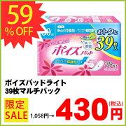 アウトレット 日本製紙 クレシア ポイズパッド 4901750801397