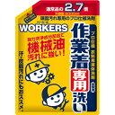 WORKERS作業着液体洗剤 詰替 2000ML 弱アルカリ性 作業着 専用洗剤 (4902135142357)【3500円(税込)以上で送料無料】