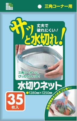 水まわり用品, 水切りネット・水切り袋 2999U78K 35 (4902393425735)
