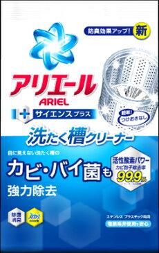 【5500円(税込)以上で送料無料】P&G アリエール 洗濯槽クリーナー 250G (洗たく槽クリーナー/カビ取り/Ariel) 【4902430523547】