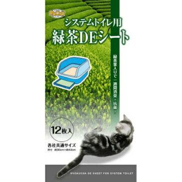 【5500円(税込)以上で送料無料】ワンニャン システムトイレ用 緑茶DEシート 12枚 (4972316204624)