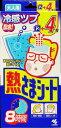 【あわせ買い2999円以上で送料無料】小林製薬 熱さまシート...