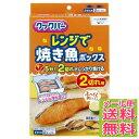 【メール便送料無料】 旭化成 クックパー レンジで焼き魚 ボックス 2切れ用 2ボックス入り 電子レ
