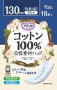 【送料込】アテント コットン100%自然素材パッド多い時も安心 18枚 尿モレ・吸水ケア×18個セット (4902011771930)