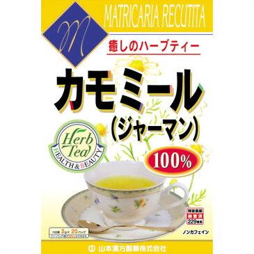 【山本漢方製薬】カモミール 100% ティーバッグ 2g×20袋
