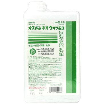【武田薬品工業】オスバンネオウォッシュ つめかえ用 950ml