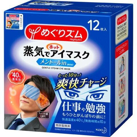 【あわせ買い2999円以上で送料無料】花王 めぐりズム 蒸気でホットアイマスク メントールin 12枚入