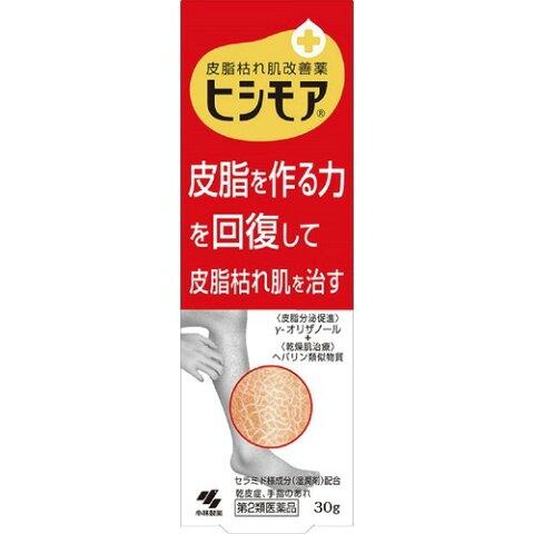 【あわせ買い2999円以上で送料無料】【第2類医薬品】 ヒシモア 30g