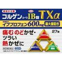 【第(2)類医薬品】Kowa 興和 コルゲンコーワ IB錠 TXα 27錠【R】