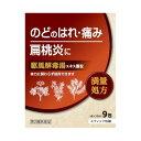 【第2類医薬品】北日本製薬 駆風解毒湯エキス 顆粒 9包 【あわせ買い2999円以上で送料無料】