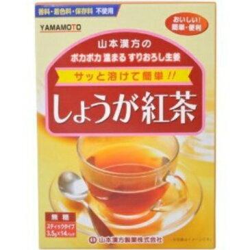 【5500円(税込)以上で送料無料】山本漢方製薬 しょうが紅茶 3.5g×14包