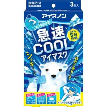 【あわせ買い2999円以上で送料無料】白元アース アイスノン 急速COOL アイマスク 3個入 ひんやり・熱中症対策・暑さ対策