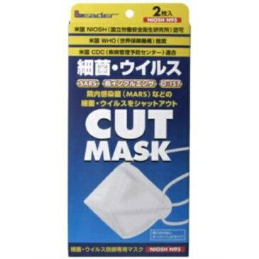【5500円(税込)以上で送料無料】リーダー ウイルス防御専用マスク N95マスク 2枚入