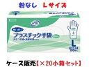 1ケースまとめ買い【リブドゥコーポレーション】リフレ プラスチック手袋 粉なし 90378 Lサイズ  箱10...