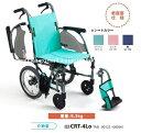 ミキ【送料無料】 カルッタ 多機能 介助型 低座面 CRT-4Lo グリーン 肘はね上げ スイングアウト 座幅40cm 耐荷重100kg 車椅子 軽量 メーカー直送