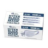 大王製紙 エリエール ハイパーブロックマスク 30枚入 ウイルスブロック 日本製