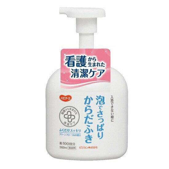 入浴用品, 清拭剤  500ml