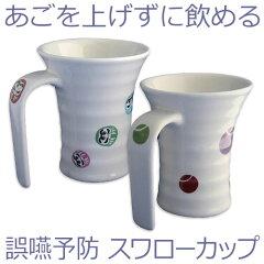 スワローカップ