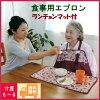 テイコブ食事用エプロン(ランチョンマット付)AP05