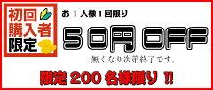 ヤマト広場で初めてお買い物される方限定50円OFFクーポン