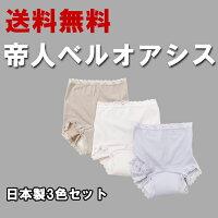 3枚組み婦人用帝人ベルオアシス採用の失禁パンツ/ショーツ【3枚セット】【婦人30cc】【スキンケア】日本製女性用【3016】