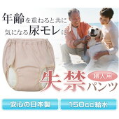 【婦人150cc】日本製女性用失禁パンツ/ショーツ【32029】