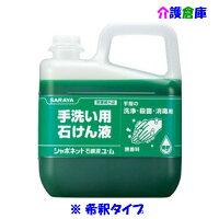 サラヤシャボネット石鹸液ユ・ム5kg手洗い用石けん液/希釈タイプ/23321/SARAYA