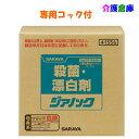 サラヤ ジアノック (食品添加物殺菌料) 20kg/殺菌・漂白剤/41556/詰替用コック付/SARAYA/送料無料