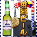 嗚呼ウマい、天下無敵の提督の味!東郷ビール