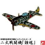 【DM便対応】帝國陸海軍航空機ピンバッジシリーズ POA02 二式戦闘機『鍾馗』ピンバッジ 25×33mm フラットタイタック式 1個