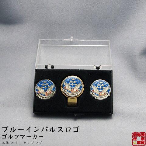 自衛隊グッズ ブルーインパルスロゴゴルフマーカー1 クリップ式 Φ20mm 本体1個+マーカー3個