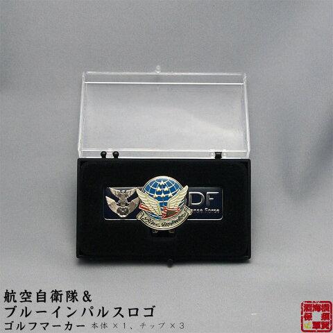 自衛隊グッズ 航空自衛隊&ブルーインパルスロゴゴルフマーカー2 クリップ式 本体1個+マーカー1個