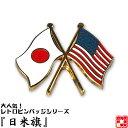 【ネコポス対応】日米旗ピンバッジ 23mm×26mm フラットタイタック式 1個 【ラッキーシール対応】 鉄腕DASH 鉄腕 ダッシュ DASH
