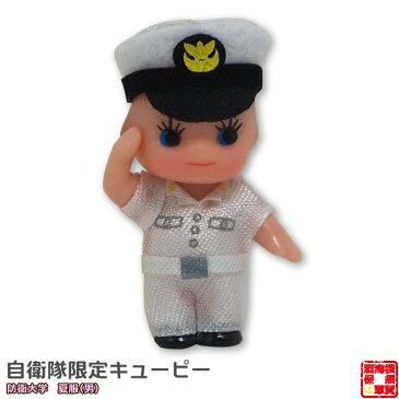 自衛隊グッズ 自衛隊限定コスチュームキューピー 防衛大学 夏服(男) 1個
