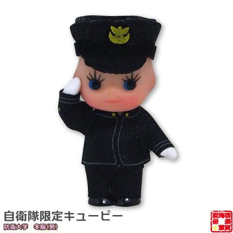 自衛隊グッズ 自衛隊限定コスチュームキューピー 防衛大学 冬服(男) 1個