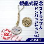 【在庫限り】海上自衛隊観艦式2015 観艦式記念ストラップ&ピンバッジセットNo.2 1セット