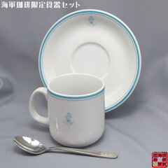 【食器】海軍珈琲限定食器セット(コーヒーカップ・ソーサー・ティースプーン) 【セット】海軍 珈…