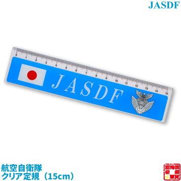 【DM便対応】自衛隊グッズ 航空自衛隊クリア定規 150mm 1本
