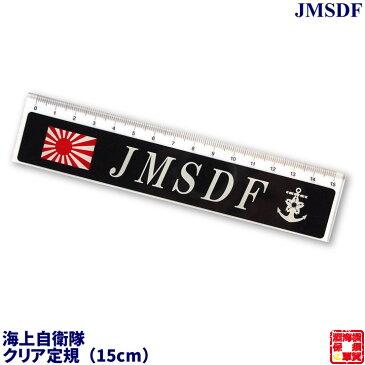 【DM便対応】自衛隊グッズ 海上自衛隊クリア定規 150mm 1本